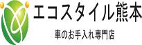 車のお手入れ専門店エコスタイル熊本