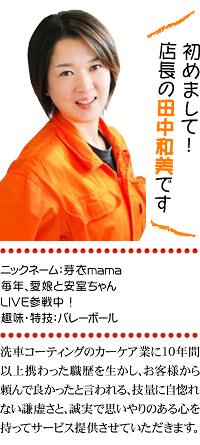 車のお手入れ専門店、芽衣ママ店長こと田中和美です。