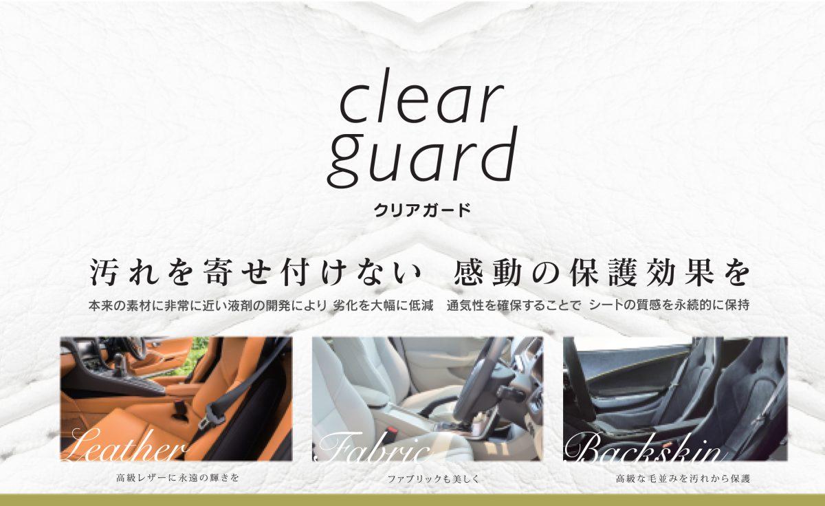 車の革シートのコーティング「クリアガード」革シートやレザーハンドルに汚れを寄せ付けない!(レザー・ファブリック・バックスキン)