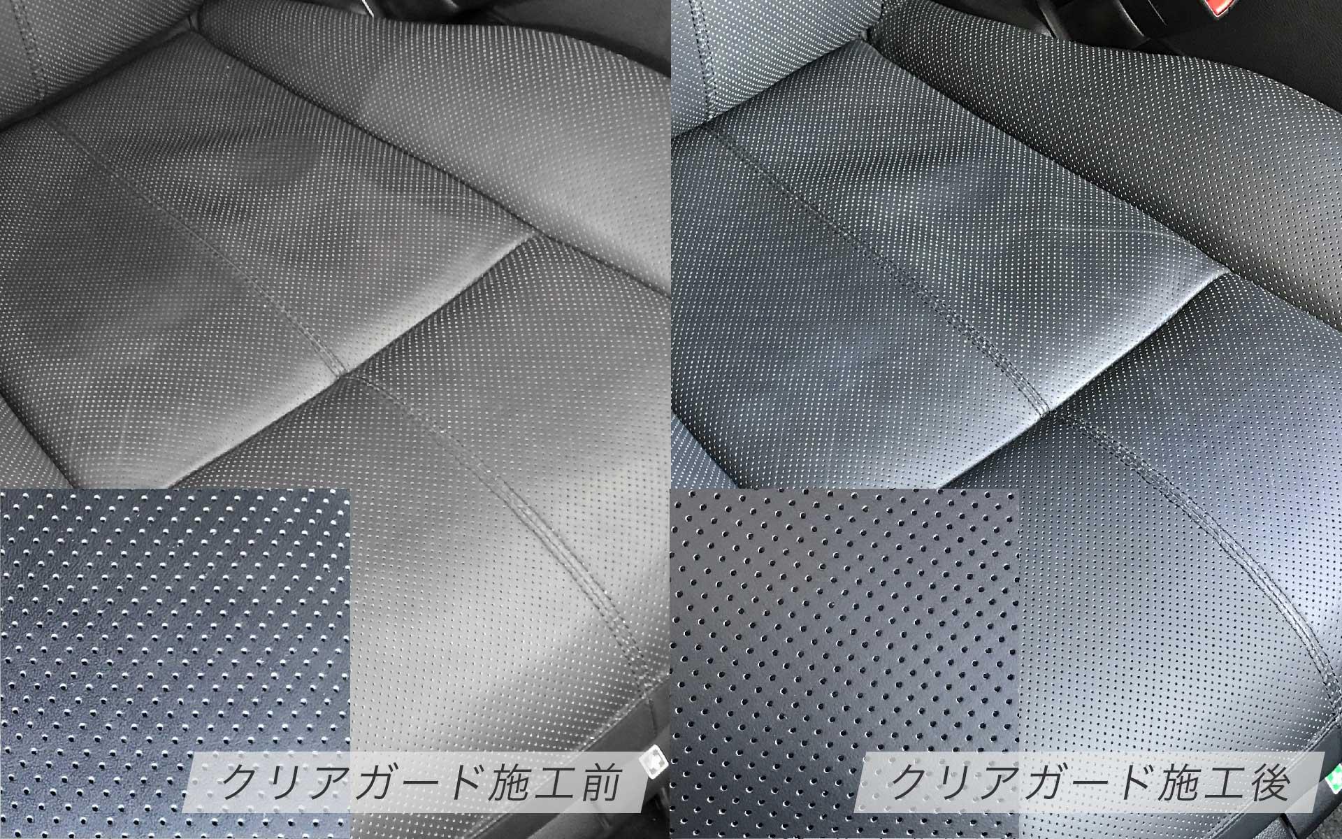 革シートコーティング「クリアガード」施工前後比較写真