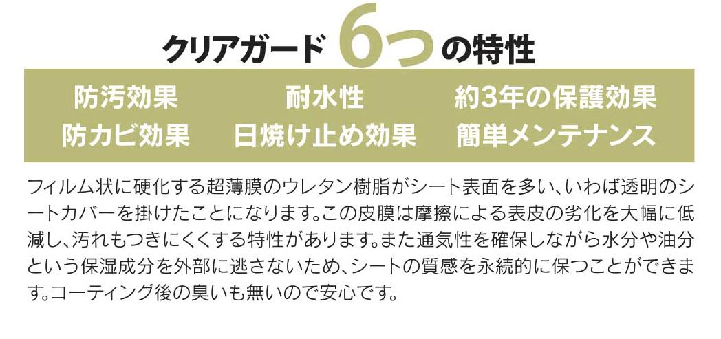 クリアガード6つの特性(防汚効果・耐水性・約3年の保護効果・防カビ効果・日焼け止め効果・簡単メンテナンス)