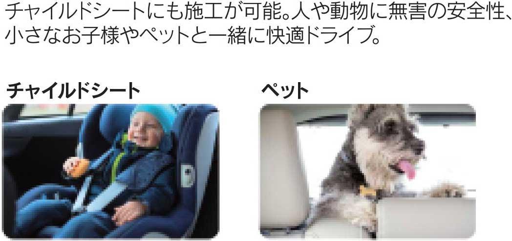 クリアガードの安全性。チャイルドシートにも施工が可能。人や動物に無害の安全性、小さなお子様やペットと一緒に快適ドライブ