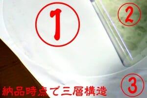 プロテクションフィルム貼り方:⑥ 実践編3