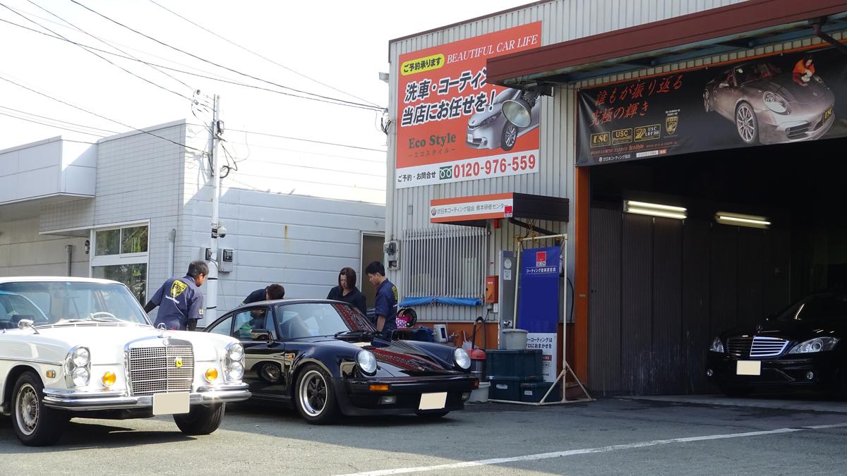 車のお手入れ専門店 エコスタイル 熊本