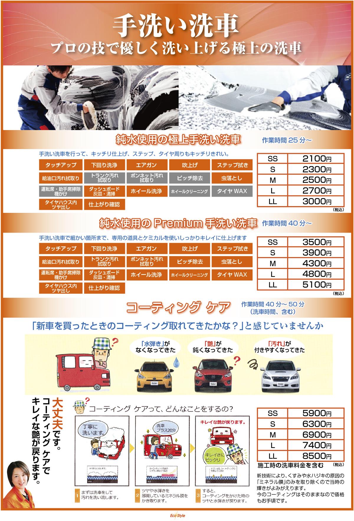 手洗い洗車料金表