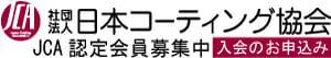 日本コーティング協会 会員募集