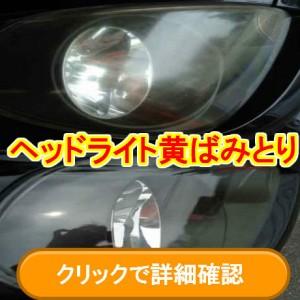 ヘッドライト黄ばみ取り 評価