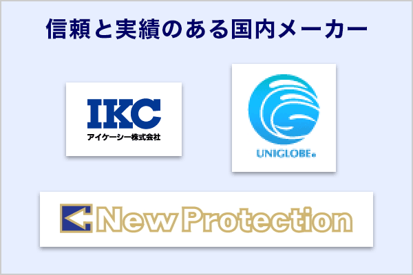 信頼と実績のある国内メーカー(IKC、ニュープロテクション、ユニグローブ)