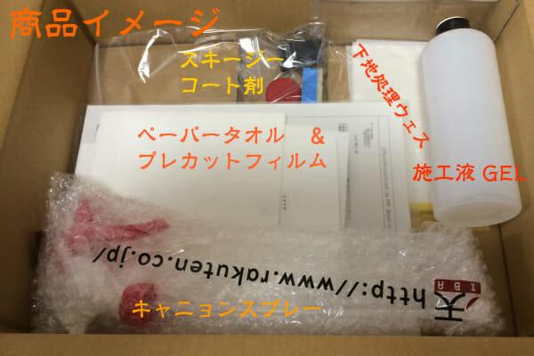 実践編 3-3(フィルム保護用ガラスコーティング剤塗布)