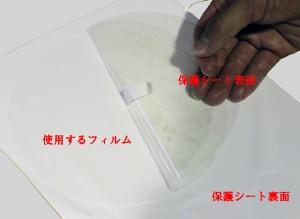 film-step2