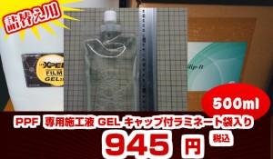 gel-500-pack-945