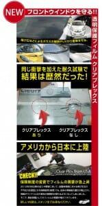 飛び石 首都高速での体験 (車のボディ・フロントガラス)クリアプレックス