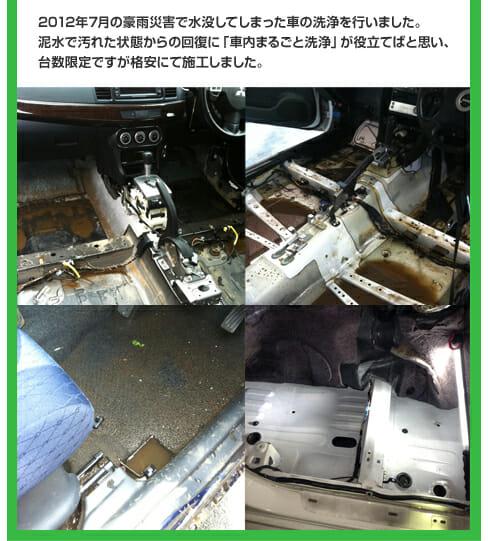 車 水没 掃除 熊本エコスタイル