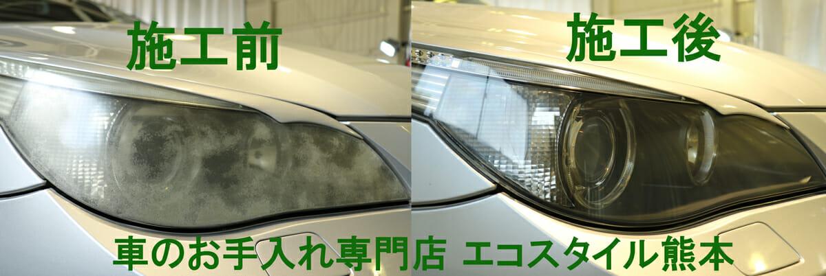 ヘッドライト磨き 欧州車コース 施工前後写真1