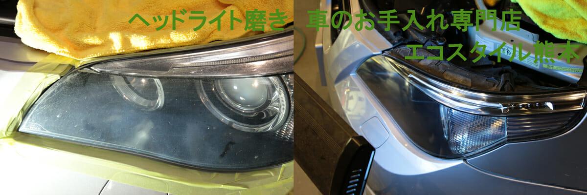 ヘッドライト磨き 黄ばみ取り 保護コーティング