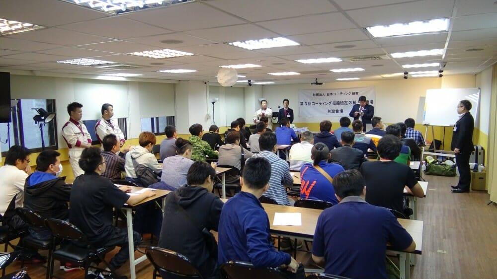 台北 コーティング技能3級試験