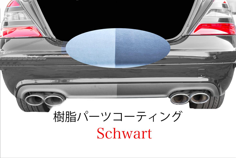 樹脂パーツコーティング Schwarz(シュバルツ)