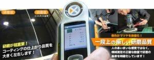 エコスタイル熊本のコーティング前の研磨基準は測色計を使用!