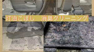 灯油こぼし車内クリーニング 保険対応