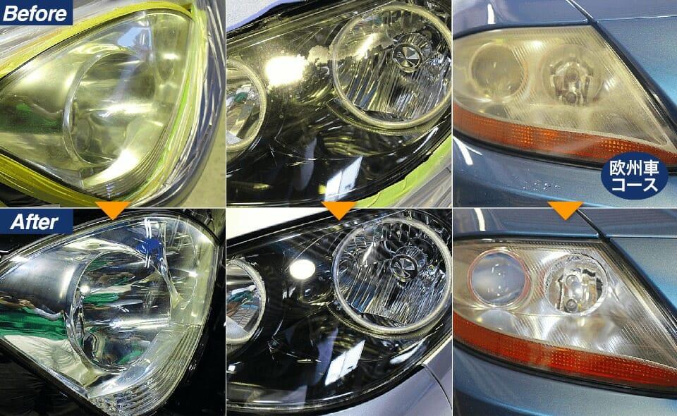 ヘッドライト磨き・黄ばみ取り Top【国産・欧州車】