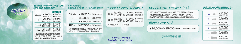 オプション キーパーコーティング 料金表 経年車コース