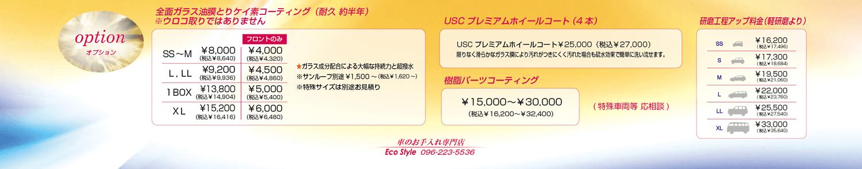 オプション キーパーコーティング 料金表 新車コース