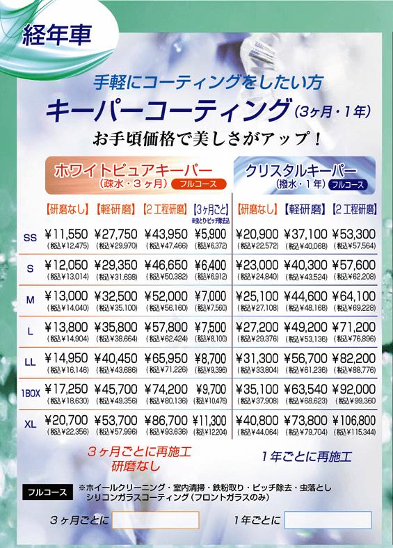 キーパーコーティング 料金表 経年車コース