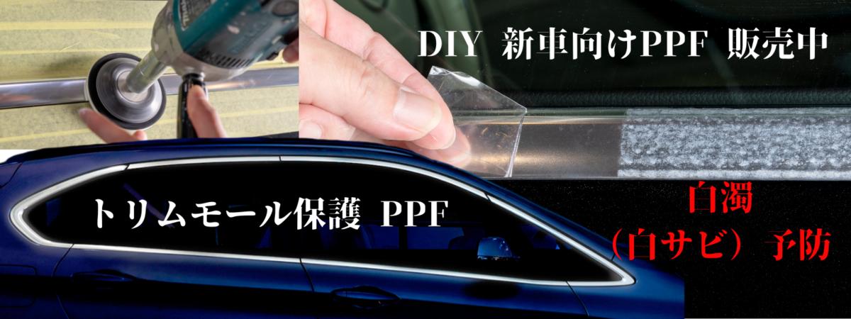 DIY施工向けトリムモール用PPFの販売 車種別カット済みPPF